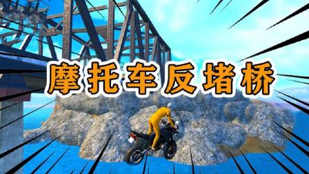 被堵桥该怎么办?挑战反堵桥,只需一辆摩托车就能冲过去!