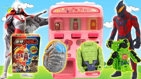 奥特曼贩卖机买惊喜玩具!复仇者联盟盒玩和奥特ABC盲盒拆箱