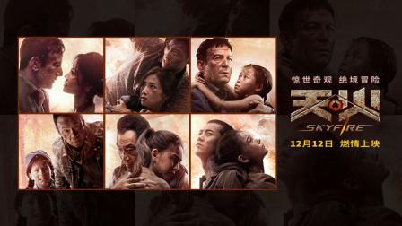 《天火》X全球首映礼 真香预警 口碑炸裂