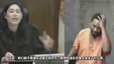 多年不见的老同学在法庭相见,一个是罪犯,一个是法官,尴尬!