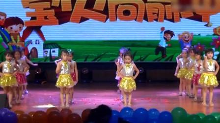 幼儿园 演出 舞蹈《宝贝向前冲》