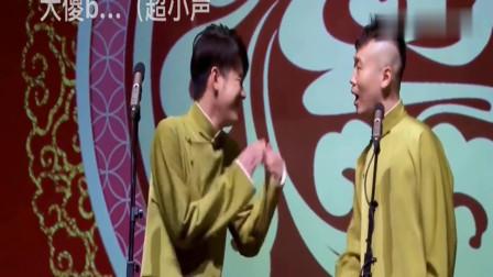 演节目也能说悄悄话,张云雷和九郎在后边偷笑,看栾队嫌弃的眼神