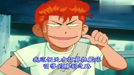 灌篮高手:樱木为自己代言,好头脑,青田对樱木倒是一直不死心