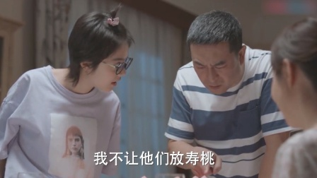 少年派 :张嘉译给闫妮定蛋糕,结果看见蛋糕上的寿桃,要遭殃了