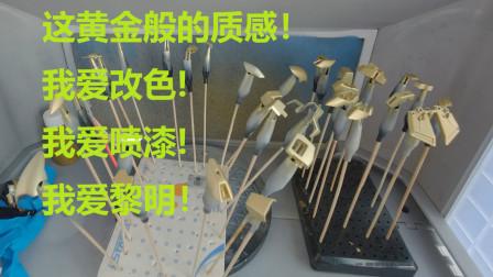 【大叔玩模型】高达飞翼零式爆改金色第二期 如何处理表面是关键