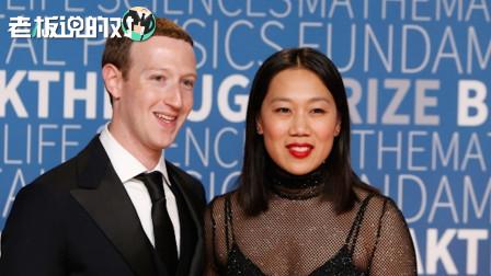 """扎克伯格""""调侃""""华裔妻子:我学了一年中文,普通话就比你讲得好"""