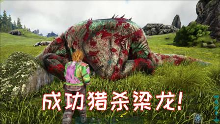 方舟仙境09:再次成功猎杀梁龙,这下可以吃顿好的了