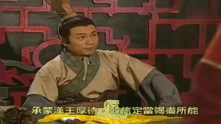 楚汉骄雄:韩信自恃功高要刘邦封其为假齐王 刘邦盛怒之下竟封其为真齐王