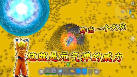 迷你世界龙珠:悟空的元气弹果然是最厉害的,瞬间出一个大洞!