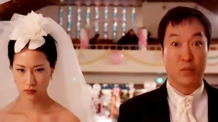 老实人意外娶到美女高兴了,谁知对方是黑帮老大,这下搞笑了!