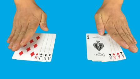 魔术教学:为什么手轻轻一盖,4张A能瞬间调换位置?看完后我服了