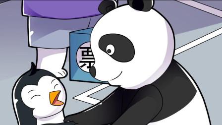 动物王国选举了,企鹅巧妙感谢熊猫给他投票!