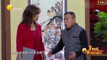 潘长江的美女秘书来了,合作伙伴甚是惊讶,这也太美了吧
