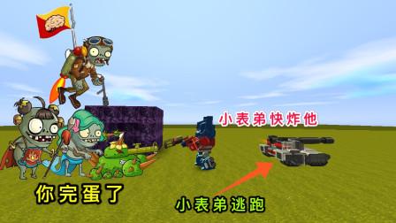 迷你世界:大表哥遭遇怪物围攻,小表弟就逃走了