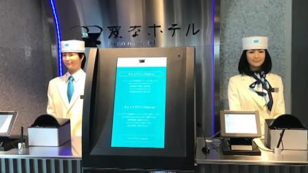 """日本""""机器人""""酒店,入住全靠自觉,住一晚100美元起!"""
