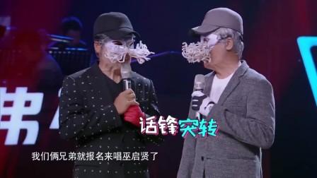 选手模仿林俊杰超像,这次有人模仿巫启贤,大张伟神吐槽