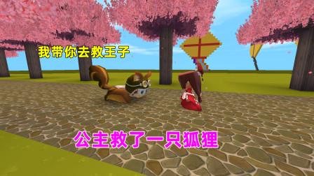 迷你世界:公主救了一只受伤的狐狸,它为了报答恩情,救出了王子
