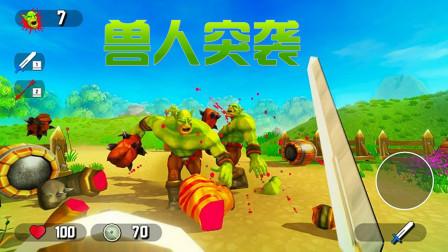 【小握解说】这个游戏里的武器都是神器《兽人突袭》上篇