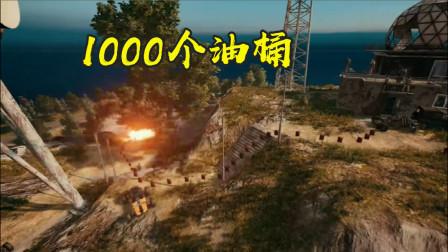 """绝地求生:玩家将1000个油桶摆成""""巨龙"""",爆炸之后太壮观了"""