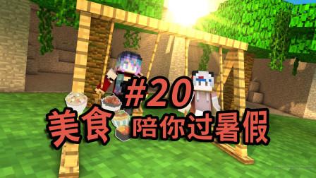 三人中间的中心广场 暮云邹子千【美食暑假】20
