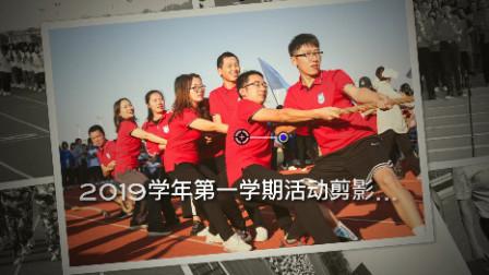 2019学年第一学期华南师范大学附属南沙中学活动剪影