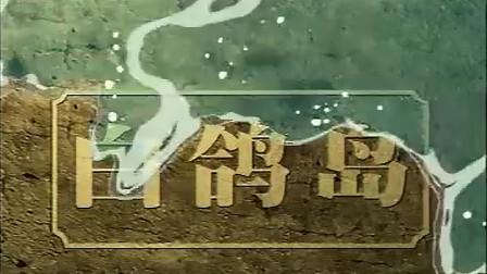 """《白鸽岛》最""""少儿不宜""""的国产动画,结局主角团灭,当年被禁播"""