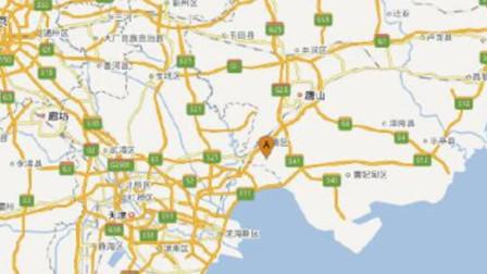 河北唐山发生4.4级左右地震