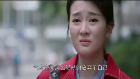 欢乐颂:关关跟男友吵架,看着男友冷漠离去的背影,她哭了
