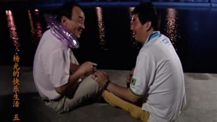 大叔特意偶遇杨百万,竟戴上了救生圈,大叔:你今儿还撞我吗?