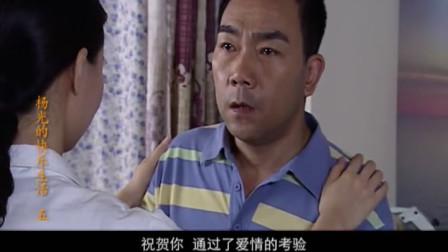 杨百万帮明明考验杨光,不料杨光说的话,让偷听的明明泪流满面