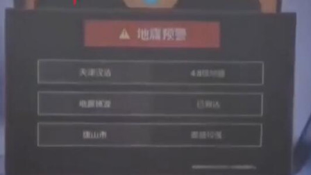 河北唐山发生4.5级地震 北京天津多地有震感 电视机显示预警