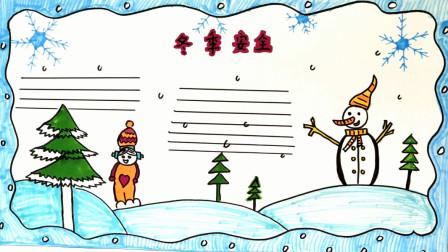 儿童冬季安全手抄报!
