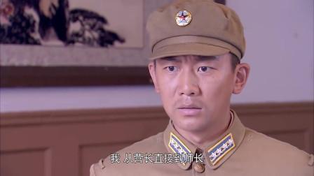 绝密543:吃惊!肖占武连升三级,直接从营长变师长!