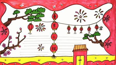 手抄报教程,让我们一起画一幅春节小报,喜迎春节的到来吧!