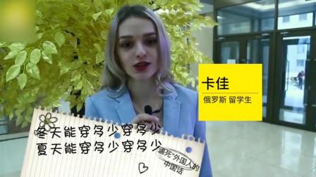 """老外在中国:4句中文""""逼疯""""外国人,语文老师:我很同情他们"""