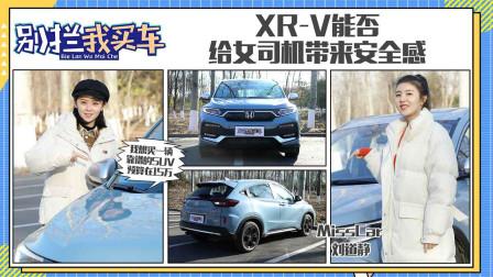 """别拦我买车:""""碰碰车""""女司机想换车 XR-V能否给她带来安全感-老司机出品"""