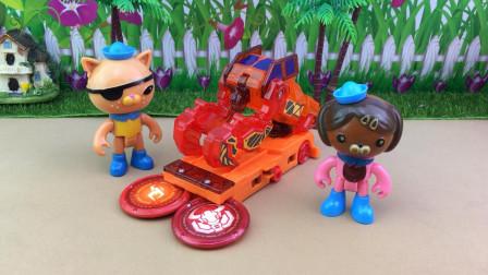 爆裂飞车3玩具拆箱,海底小纵队呱唧合体多晶变形!
