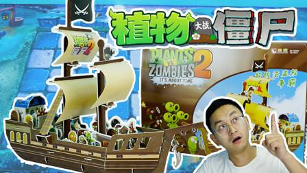 玩具拆箱:植物大战僵尸立体3D拼图 超级海盗船大拼装 定格动画