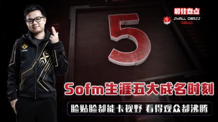 Sofm生涯五大成名时刻,越南第一神僧