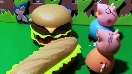 猪爸爸吃汉堡,猪妈妈吃面包,佩琪吃火腿,乔治吃的是薯条,小朋友你爱吃什么呀?