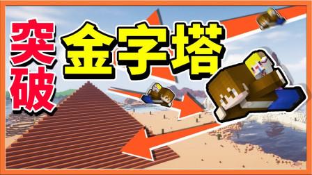 巧克力【我的世界】兄妹生存:光与暗的洗礼 突破金字塔  前往血魔之路