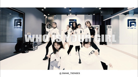 SNH48_7SENSES《Who Is Your Girl(中文版)》练习室