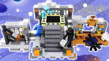 我的世界积木地牢场景3期 神秘空间末地之路 拼装玩具鳕鱼乐园