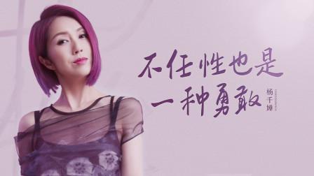 杨千嬅大方回应婚姻争议,谈姐弟恋沟通最重要