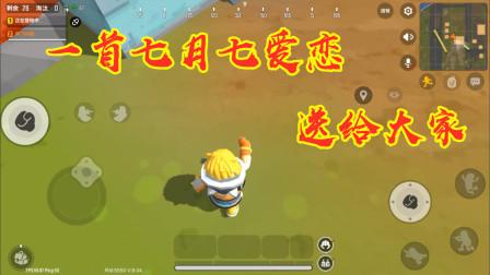 香肠派对:一首七月七爱恋送给大家,机场疯狂舞蹈!