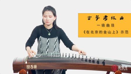 新爱琴「古筝考级曲」分钟课堂 第1课:一级曲目《在北京的金山上》曲目演示