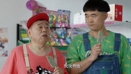 福星盈门:两人来买冰棍儿,老板:俩大老爷们儿就拿五块钱出门啊