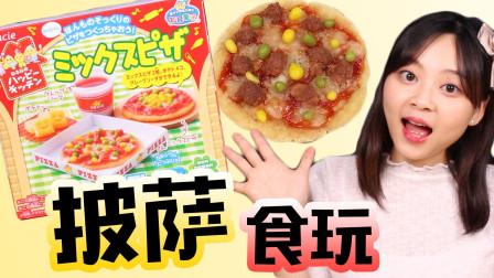 小伶玩具 日本食玩kracie之混合披萨薯片套餐DIY! 日本食玩之披萨薯片套餐DIY!