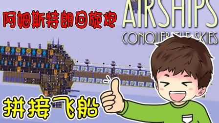 【逍遥小枫】对抗机械高达与剧毒蜘蛛 | 组装飞船#2