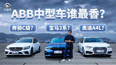 中型车领域,难道还有比宝马3系和奔驰C级更香的车吗?